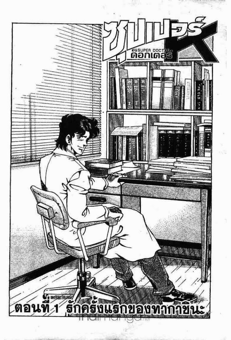 Super Doctor K-ตอนที่ 126