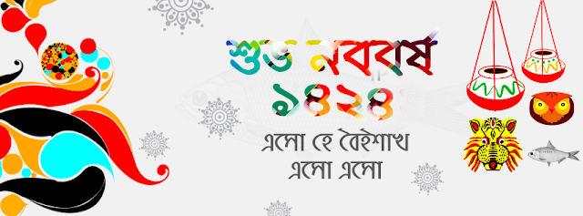 Bengali New Year Facebook Cover Picture
