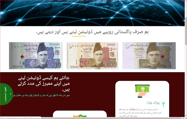 Blink Earn | The Best Platform To Transfer Donation Among The Members |