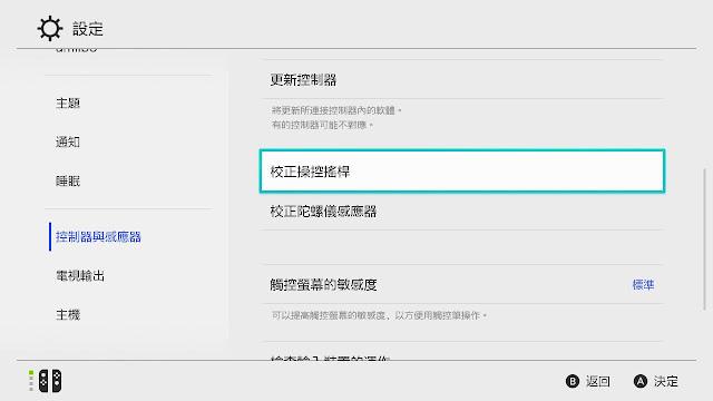 【生活分享】檢查看看你的 Switch Joy-Con 控制器有沒有「飄移」現象? - 找到控制器與感應器 > 校正操控搖桿