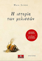https://www.culture21century.gr/2019/06/h-istoria-twn-mwlisswn-ths-maja-lunde-book-review.html