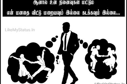 உன் நினைவுகள்... Un Ninaivugal Tamil Quote Image...
