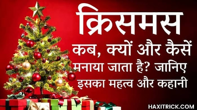 Christmas Day 25 December 2020 In Hindi