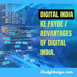 Digital India ke fayde / Advantages of Digit India