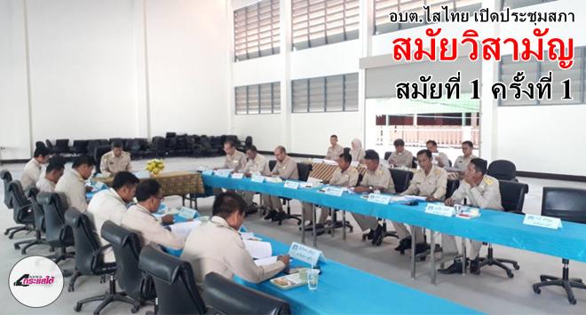 สภาองค์การบริหารส่วนตำบลไสไทย เปิดประชุมสภา สมัยวิสามัญ สมัยที่ 1 ครั้งที่ 1