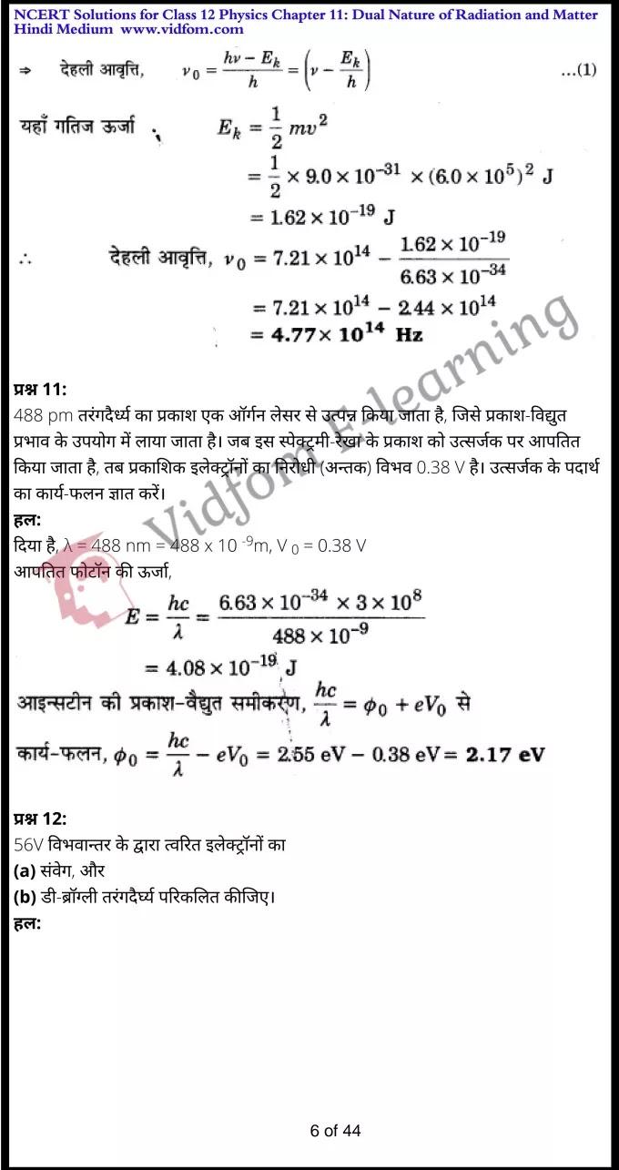 class 12 physics chapter 11 light hindi medium 6