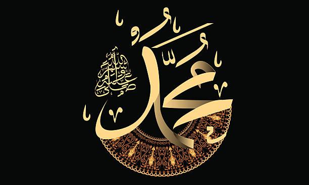 Hz. Muhammed (sav)'in Güzelliği Hakkında 5 Rivayet