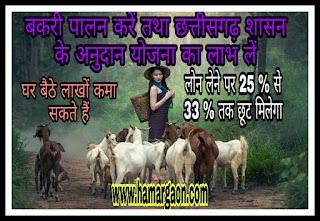 bakri palan loan scheme in hindi