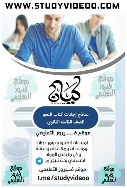 تنزيل اجابات كتاب كيان pdf جزء النحو تالته ثانوي2022