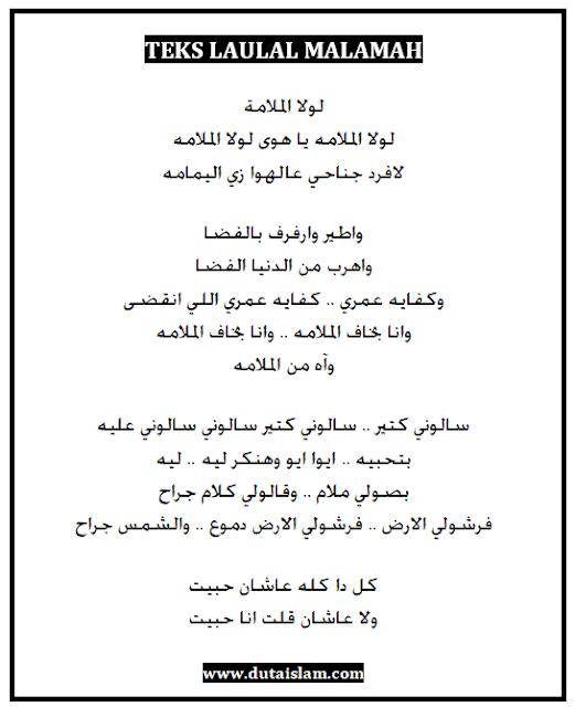 teks lirik laulal malamah nasida ria lengkap teks arab latin