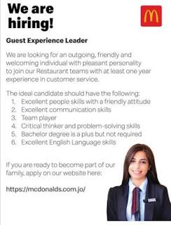 وظائف شاغرة للعمل لدى ماكدونالدز في الأردن.