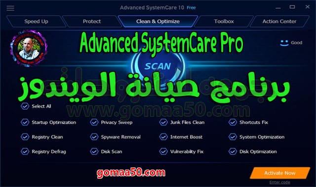 اقوي برنامج لصيانة الويندوز  Advanced SystemCare Pro 12.6.0.368