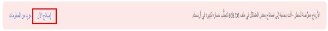 حل مشكلة الأرباح في خطر لموقعك على أدسنس ملف  ads.txt