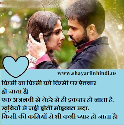 love true love shayari, love shayari