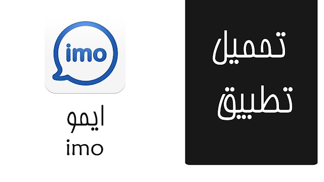 تحميل ايمو imo للمكالمات المجانية اخر اصدار 2020 لكافه الاجهزه برابط مباشر