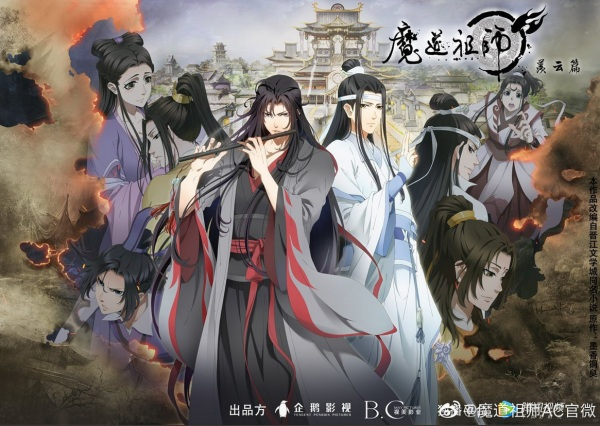 Grandmaster of Demonic Cultivation Season 2 Episode 2 English Subbed