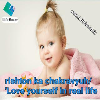 Love yourself in real life, / Rishta ka chakravyuh
