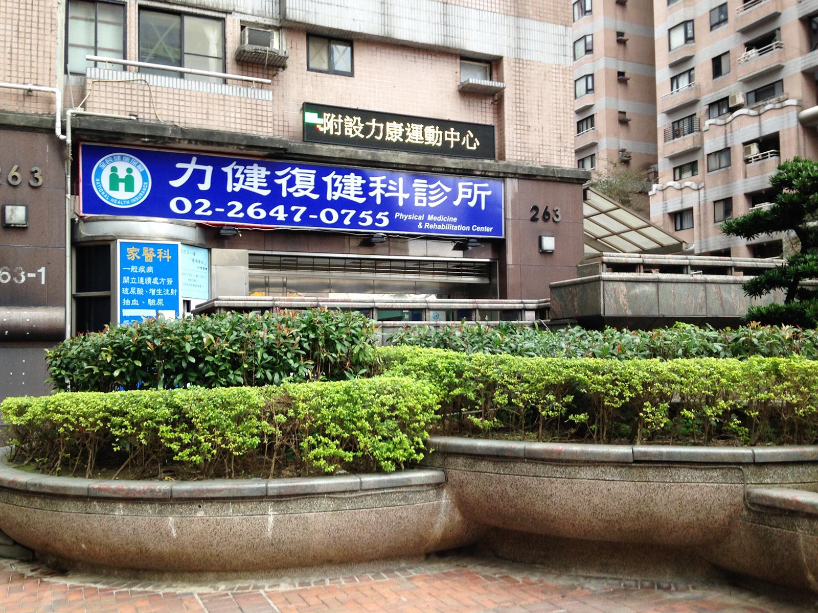 力健復健科診所 (新北市汐止區)