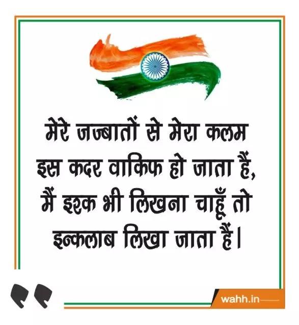 Desh Bhakti Shayari For FB