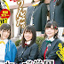 "La Jump lanza ""Young Jump Love"", suplemento de historias románticas ¡Autor de Kaguya-sama colabora!"