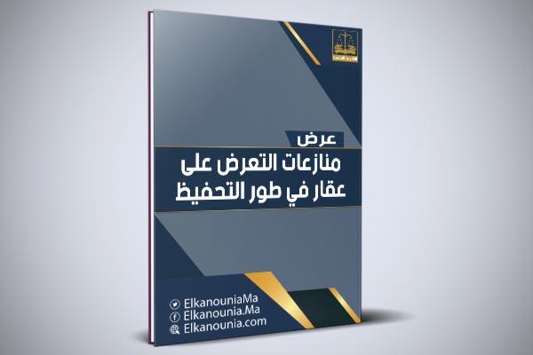 عرض بعنوان: خصوصيات منازعات التعرض الواردة على العقار في طور التحفيظ PDF