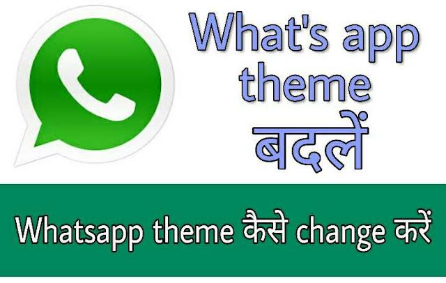 Whatsapp theme कैसे change करें