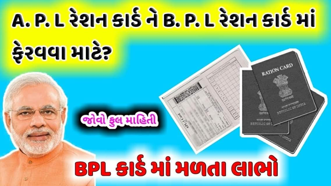 APL Card Into BPL Card