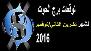 توقعات برج الحوت لشهر تشرين الثاني/ نوفمبر 2016