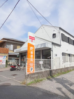 逆井郵便局