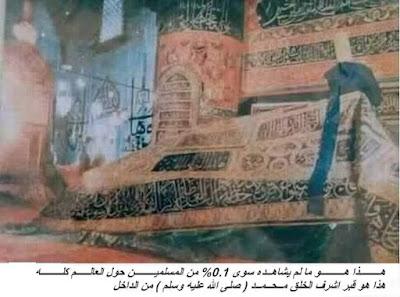 بطاقة تعريفية عن شخصية رسول الله (محمد) صلي الله عليه وسلم