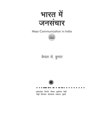 Mass Communication in India : all Competitive Exams PDF Book