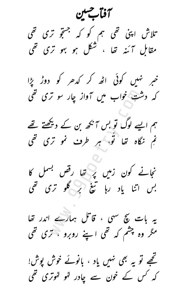 Aftab Hussain Poetry in Urdu-Talash Mein Apni