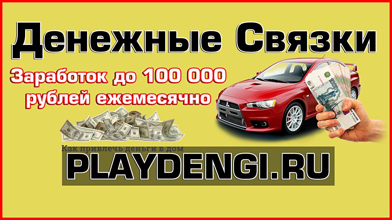 Денежные связки. Заработок до 100 000 рублей ежемесячно
