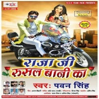 Raja Ji Rusal Bani Ka (Pawan Singh) new bhojpuri gana mp3