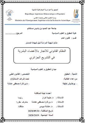 مذكرة ماستر: النظام القانوني للاتجار بالأعضاء البشرية في التشريع الجزائري PDF