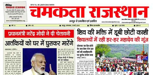 दैनिक चमकता राजस्थान 5 मार्च 2019 ई-न्यूज़ पेपर