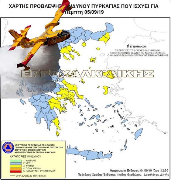 Υψηλός κίνδυνος πυρκαγιάς για αύριο  Πέμπτη στη Χαλκιδική