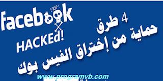 كيفية اختراق حساب الفيس بوك بالصور  How facebook hacker