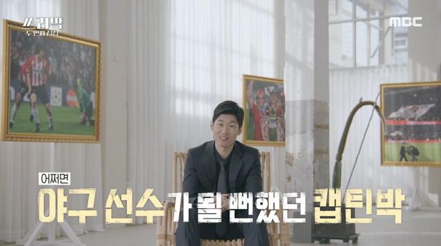 초딩 시절 야구부 가입을 원했던 박지성 - 꾸르