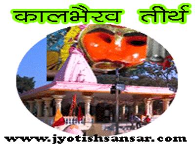 kal bhairav ujjain m.p.