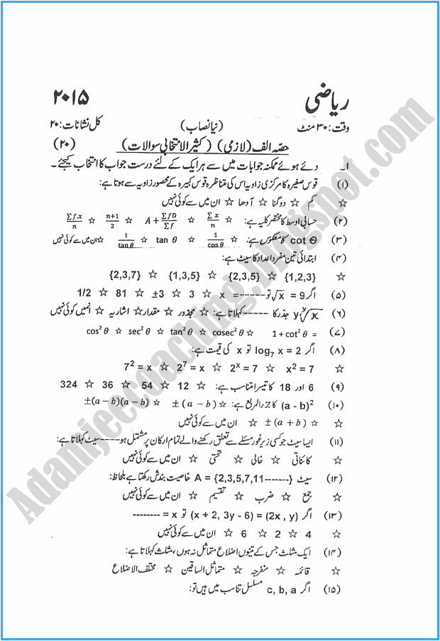 x-mathematics-urdu-past-year-paper-2015