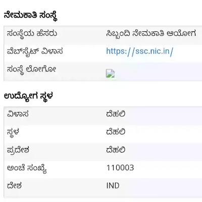 SSC Recruitment 2020 : Sub Inspector Notification | Govt jobs in Karnataka | Karnataka govt jobs