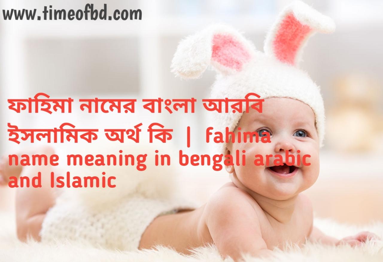 ফাহিমা নামের অর্থ কী, ফাহিমা নামের বাংলা অর্থ কি, ফাহিমা নামের ইসলামিক অর্থ কি, fahima name meaning in bengali