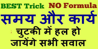 Time and Work Trick in Hindi