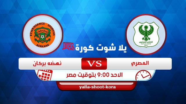 el-masry-club-vs-renaissance-de-berkane