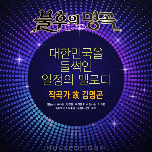 Various Artists – Immortal Song (Singing The Legend – Kim Myung-gon Special)
