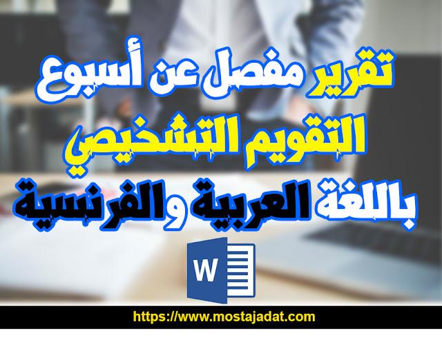 تقرير مفصل عن أسبوع التقويم التشخيصي باللغة العربية والفرنسية قابل للتعديل