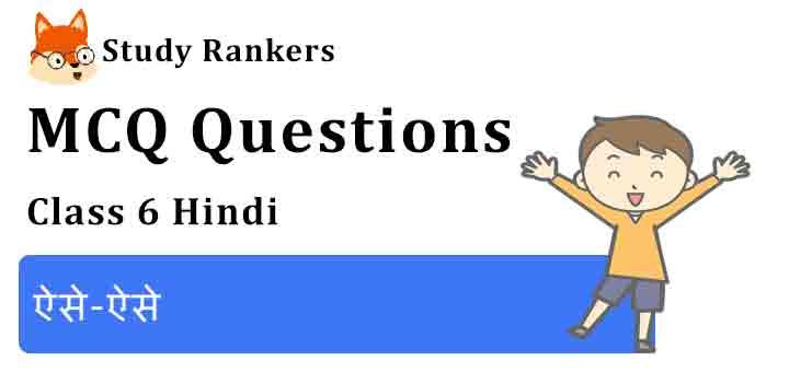 MCQ Questions for Class 6 Hindi Chapter 8 ऐसे-ऐसे Vasant