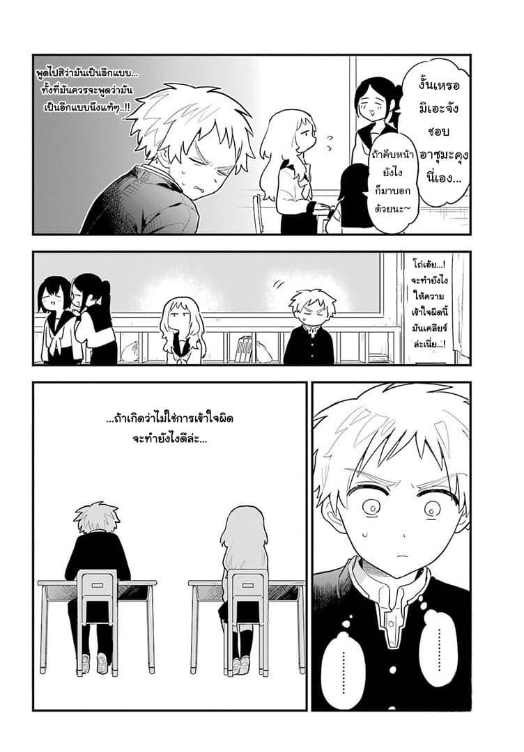 Sukinako ga Megane wo Wasureta - หน้า 8