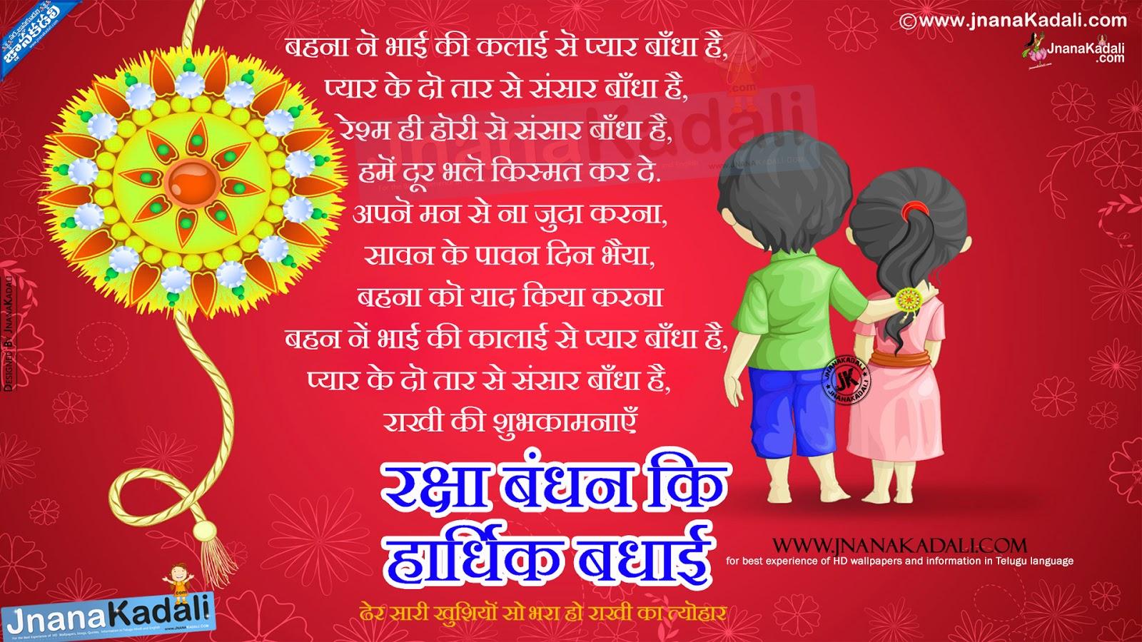 Best Hindi Raksha Bandhan Quotes hd wallpapers   JNANA ...